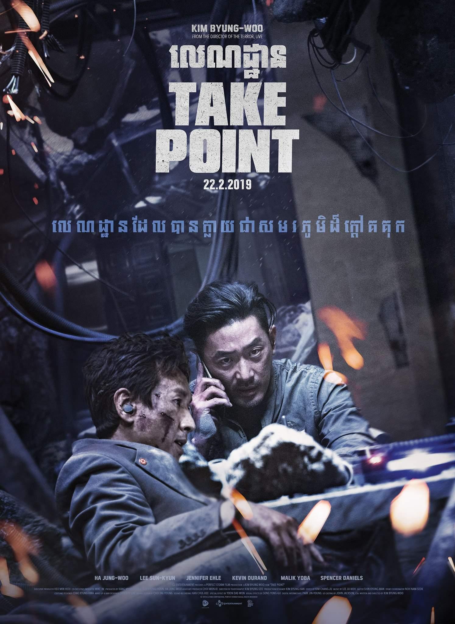 លេណដ្ឋាន Take Point