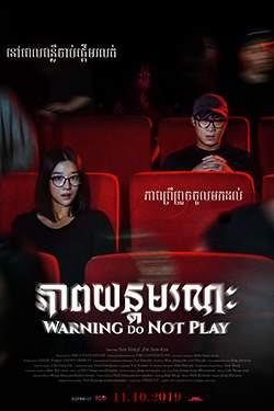 ភាពយន្តមរណៈ Warning: Do Not Play